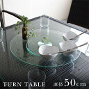 ターンテーブル テーブル ガラス ガラステーブル 丸 円形 直径約50cm クリアガラス 回転テーブル 回転台 卓上 中華料理 円卓 中華 回転式 パーティ キッチン雑貨 Turn Table おしゃれ ダイニングテーブル 座卓 インテリア カフェ リビング