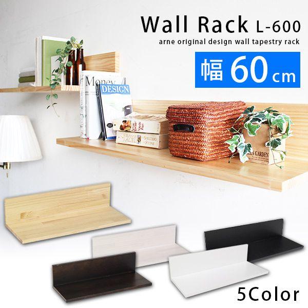 ウォールシェルフ 壁面ラック l字 棚 飾り棚 壁掛け 石膏ボード CD収納 壁面収納 d…...:arne-interior:10016646
