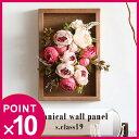 オブジェ 置物 光触媒 壁掛け 玄関 アート ウォールパネル 造花 フェイクグリーン 薔薇風 ばら風