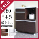 レンジ台 幅80 完成品 レンジラック 食器棚 キッチンカウンター 棚 日本製 引き出し 80幅 奥行き45cm おしゃれ
