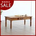 天然木 食卓 収納 引き出し ローテーブル レトロ ブラウン 座卓 送料無料