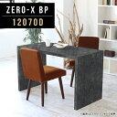 ダイニング テーブル カフェテーブル ダイニングテーブル 黒 120cm ブラック 鏡面 食卓テーブル 幅120cm ティーテーブル 棚 コーヒーテーブル 奥行70 家具 デスク 机 鏡面テーブル リビングダイニングテーブル 食卓 コの字テーブル 日本製 作業台 奥行70cm 高さ72cm 12070D