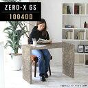 ��ش� ���ߥ� �����˥ơ��֥� �ơ��֥� �� �ǥ��� �ٶ��� ��100cm ����40cm �⤵72cm ZERO-X 10040D GS ��ӡ� ���̼� �Թ缼 ����ƥꥢ �ȶ� ��ǥ�롼�� ���� ��� ���λ� �ա��ɥ����� �ؽ��� ��إǥ��� �ƥ����
