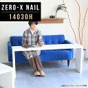 テーブル カフェテーブル コンソールテーブル ホワイト 玄関 ソファーテーブル コンソールデスク サイドテーブル デスク 北欧 オフィス 国産 白 おしゃれ ノートパソコンデスク|机 シンプル つくえ カフェ風 高さ 60cm インテリア 家具 コの字 カフェ Zero-X 14030H nail