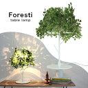 テーブルスタンド デスクライト おしゃれ 卓上 机 デスク テーブルライト 照明 テーブルランプ モダン ライト ランプ 卓上照明 収納 小物収納 鍵かけ 鍵掛け フェイクグリーン グリーン デザイン照明 インテリア照明 ディクラッセ DI CLASSE Foresti