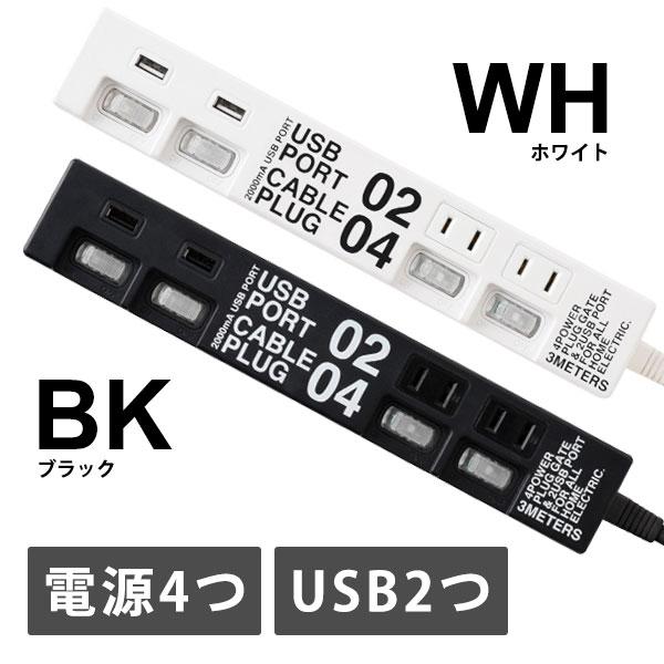 電源タップ スイッチ 3m OAタップ 4 4口 4個口 2ポート USB コンセント タップ 延長コード スイッチ付 デザイン おしゃれ ケーブル プラグ オフィス インテリア 雑貨 可動式 壁掛け対応 一人暮らし プレゼント CABLE PLUG_04 & USB PORT_02 MERCROS ホワイト/ブラックの写真