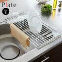 水切りラック ラック コンパクト 水切り 皿立て 折りたたみ 食器 皿 収納 キッチン雑貨 北欧 シンク上 一人暮らし シンプル ホワイト Sサイズ
