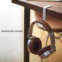 ヘッドホンハンガー ヘッドフォン ヘッドホン バッグハンガー コード収納 デスクサイド ハンガー 音