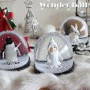 スノードーム シロクマ 誕生日 スノーグローブ プレゼント ワンダーボール ディスプレイ おしゃれ