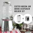 メイソンジャー ドリンクディスペンサー セット ホルダー 台座付き EXETER MASON JAR DRINK DISPENSER HOLDER SET