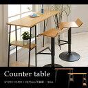 カウンターテーブル 木 木製 キッチン ハイカウンターテーブル ハイカウンター 家具 カウンター バー バーカウンターテーブル バーテーブル 120 デスク 棚...