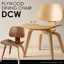 イームズチェア ダイニング用 チェア ウォールナット DCW ダイニング リプロダクト ジェネリック家具 イームズ 完成品 椅子 食卓椅子 ダイニングチェア デザイナーズチェア 腰掛け デザイナーズ デザイン いす 1人掛け リビング モダン シンプル 木 木製 SF-8046