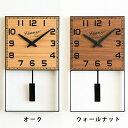 振り子時計 振子 壁掛け 振子時計 掛け 壁 掛 時計 壁掛け時計 レトロ 掛け時計 オーク/ウォールナット 壁掛け時計 壁掛時計 掛時 プレゼント