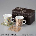 マグカップ マグ セット 夫婦 コースター付き カフェ コップ カラフル オレンジ イエロー おしゃれ ペアセット かわいい 柄 模様 北欧 カフェ風 食器 お祝い ギフト BOX付き 模様 柄