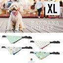 犬用バンダナ ペット 犬 バンダナ 犬用 ペット用 プレゼント ギフト リバーシブル おしゃれ かわいい 柄 モダン デザイン 雑貨 XLサイズ