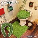 トイレ 便座カバー U型 トイレカバー トイレ便座カバー 芝生 洗える おしゃれ