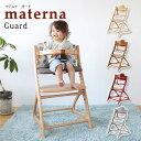 ベビーチェア ハイチェア 木製 ガード付き 椅子 キッズチェア ダイニング チェア ベビー用 子供用 ベビー 子供 ベビー用品 出産祝い おしゃれ いす