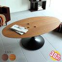 【在庫処分30%OFFSALE】センターテーブル ウォールナット 木製 楕円 一人暮らし テーブル 高さ60cm ローテーブル 高さ60 モダン 楕円テ..