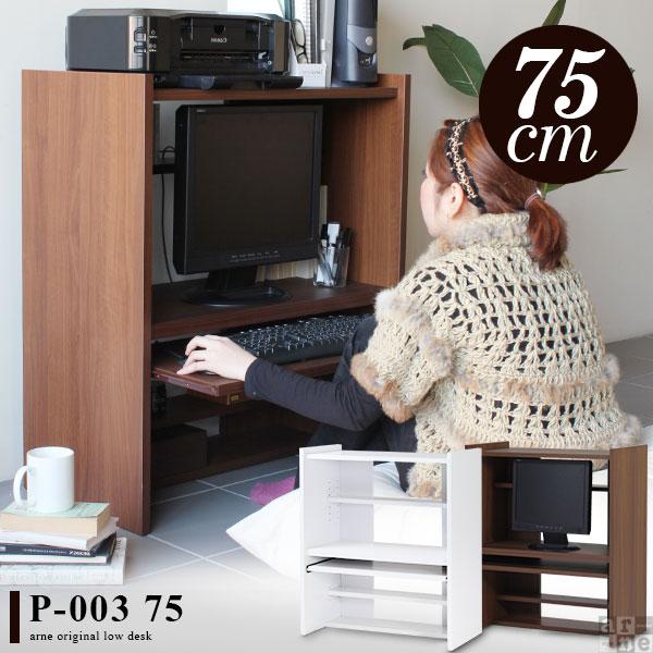 パソコンデスク コンパクト デスク キーボード収納 ロータイプ 省スペース パソコンラック…...:arne-style:10004296