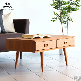 ローテーブル北欧ホワイトリビングテーブル引き出しセンターテーブル収納付きおしゃれ木製テーブル一人暮らし木収納幅90ブラウン日本製ナチュラル完成品カフェテーブルミニテーブルコーヒーテーブルデスクaster900送料無料