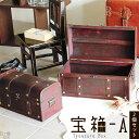 宝箱 アンティーク 収納 海賊 ボックス 小物入れ ふた付き 木製 収納ボックス フタ付