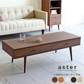 ローテーブル 120 リビングテーブル 収納 おしゃれ 収納付き デスク 北欧 引き出し ホワイト 送料無料 センターテーブル 幅120 テーブル 約高さ40 ソファーテーブル カフェ風 aster120