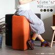 スツール ソファチェア ハイスツール ハイチェア バーチェア バーチェアー インテリア おしゃれ カフェ バー キューブ リビングチェア 椅子 イス ベンチ ソファ ソファー チェア シンプル 腰掛け 玄関用 スツール 日本製 背もたれなし Cube's H28 ファブリック