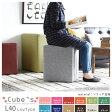 ロースツール ミニ スツール ベンチソファー 背もたれなし ロータイプ キューブ ソファ ベンチ チェア 椅子 北欧 日本製 腰掛け 玄関用 ミニスツール デザイナーズソファ Cube's L40 ソフィア 腰掛椅子 おしゃれ