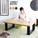 ローテーブル 北欧 ダイニングテーブル パソコンテーブル テーブル 幅120 低め 二本脚 ウォールナット 座卓 一人暮らし 木製 センターテーブル 高さ40 デスク 食卓テーブル 奥行80 リビングテーブル おしゃれ 長机 glande 1200LT 日本製