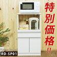 レンジ台 60幅 50幅 完成品 日本製 スリム レンジボード レンジラック ホワイト 一人暮らし 食器収納 電子レンジ ラック 炊飯器 白 安い 通販 幅54cm 送料無料 RD-SP