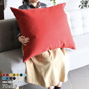 クッション 70×80 カレイド 中綿付き 羽毛クッション ビッグクッション ビッグサイズ ジャンボクッション ふかふかクッション 枕 ベー...