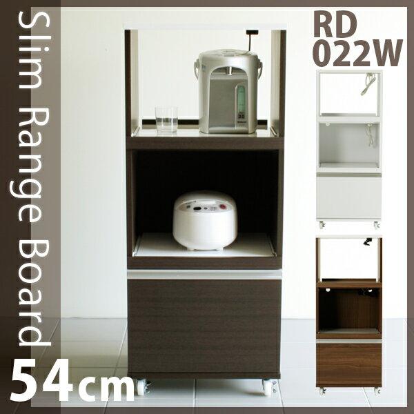 レンジ台 レンジボード スリム 約50幅 キッチンワゴン コンパクト キャスター 炊飯器 白 ホワイト おしゃれ 完成品 レンジワゴン キャスター付き 食器棚 引き出し 日本製 約60幅 約幅50 幅54cm 送料無料 RD-022W