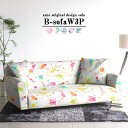 B-sofa W 3P едеще╣е╚