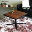 カフェテーブル 1本脚 60 正方形 センターテーブル 木製 ローテーブル ソファーテーブル サイドテーブル 一人暮らし パソコンテーブル テーブル ブラウン コンパクト コーナーテーブル ダークブラウン カフェ おしゃれ 1人用 2人用 幅60 60幅 送料無料 60TL Type3 arne