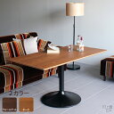 テーブル ダイニングテーブル センターテーブル ソファテーブル 北欧 リビング 高級感 ウォールナット ローテーブル 幅120 リビングテーブル 高さ60cm 一人暮らし 高さ60 長方形 木製 おしゃれ カフェテーブル 1本脚 パソコンテーブル 送料無料 UT4-1200H 【あす楽】