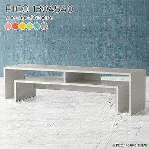 テレビ台 棚付き 北欧 グレー カフェテーブル 日本製
