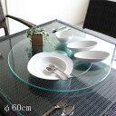 ターンテーブル 回転台 ガラス 直径約60cm 60cm ガラステーブル 丸 ディスプレイ オールガラステーブル 回転式 卓上 クリアガラス 回転テーブル 中華料理 パーティ おしゃれ シンプル デザイン ダイニング 中華 カフェテーブル 円卓 キッチン ダイニングテーブル Turn Table