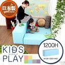 プレイマット 子供 キッズマット キッズコーナー ミニソファ 日本製 ベビー プレイルーム キッズ