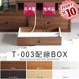 配線 収納 ボックス 隠し 隠せます 綺麗 コード コードボックス ケーブルボックス T-003配線BOX 隠す収納 T-003専用オプションパーツ arne オリジナル