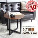 カフェテーブル 丸 テーブル 円形 センターテーブル 丸テーブル リビングテーブル ソファテーブル 北欧 木製 高さ55cm 応接テーブル デスク コンパクト UT-600H