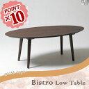 センターテーブル ウォールナット 木製 北欧 木製テーブル 丸型 長方形 テーブル ダイニング 高級感 円形 ダイニングテーブル 丸テーブル ロータイプ 丸 ローテーブル ロー 三角