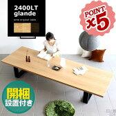 ローテーブル パソコン 大きい センターテーブル 二本脚 ウォールナット ダイニングテーブル テーブル 木製 幅240 低め パソコン ローデスク 長方形 食卓テーブル デスク 家具 木 リビングテーブル おしゃれ 長机 座卓 奥行80 glande 2400LT 日本製 送料無料 開梱設置無料