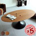 センターテーブル ウォールナット 高級感 楕円 ローテーブル 木製 テーブル 高さ60 一人暮らし 楕円テーブル 北欧 オーバル 120cm モダン リビングテーブル カフェテーブル 1本脚 一本脚 ダイニングテーブル 低め 奥行60 120 幅120 楕円形 送料無料 UT-1200H