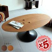 センターテーブル ウォールナット 高級感 ローテーブル 楕円 一人暮らし 楕円テーブル 木製 オーバル テーブル 高さ60 120cm モダン リビングテーブル 北欧 カフェテーブル 1本脚 一本脚 ダイニングテーブル 低め 奥行60 120 幅120 楕円形 送料無料 UT-1200H