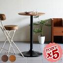 カウンターテーブル 丸 木製 ハイテーブル バーテーブル ウォールナット カフェテーブル 60 丸テーブル 丸 直径60cm 円形 木 ハイカウンターテーブル カウンター