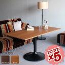 RoomClip商品情報 - テーブル ダイニングテーブル ソファテーブル 北欧 幅120 センターテーブル リビング 高さ60cm ウォールナット 一人暮らし ローテーブル 高級感 高さ60 リビングテーブル 長方形 木製 おしゃれ カフェテーブル 1本脚 応接テーブル パソコンテーブル 送料無料 UT4-1200H