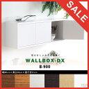 ウォールシェルフ 壁掛け WallBox B-900 アート コーナー 石膏ボード 壁 ウォールラッ