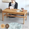リビングテーブル 無垢 センターテーブル 机 ローテーブル 棚付き アンティーク 食卓 座卓 テーブル パソコン 無垢材 一人暮らし 収納 棚 北欧 木製 ダイニングテーブル 応接テーブル ナチュラル 木 木目 パイン材 コンパクト SOME リビングテーブル90 送料無料