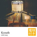 テーブルスタンド スタンドライト Kreuth LED対応 電球付き 1灯 クロイト おしゃれ 北欧 シンプル ナチュラル 布 木 間接照明 寝室