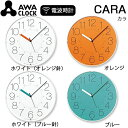 壁掛け時計 電波時計 電波 壁掛け アナログ 時計 掛け時計 連続秒針 おしゃれ 掛時計 寝室 アンティーク 北欧 レトロ ウォールクロック デザイン時計 AWA13-08 CARA ホワイト (オレンジ針) オレンジ ホワイト (ブルー針) ブルー スイープムーブメント Lemnos レムノス
